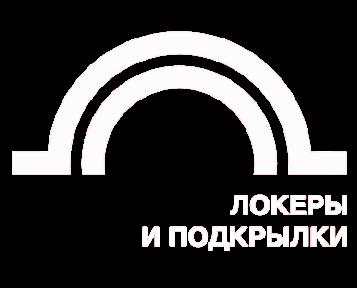 Локеры/подкрылки